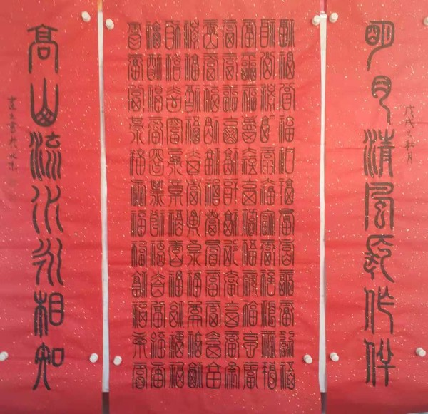 寿山福海------书法家李建立的篆书