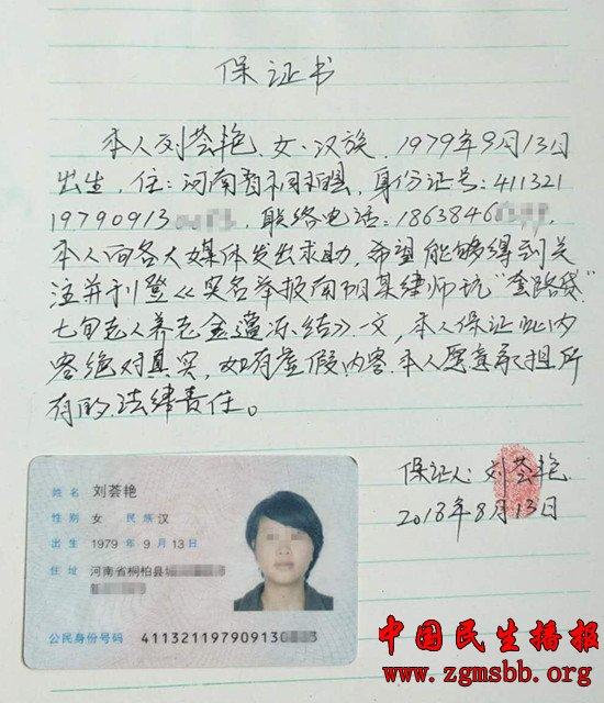 关于河南雷雨律师事务所出具虚假律师见证书的投诉书   美篇