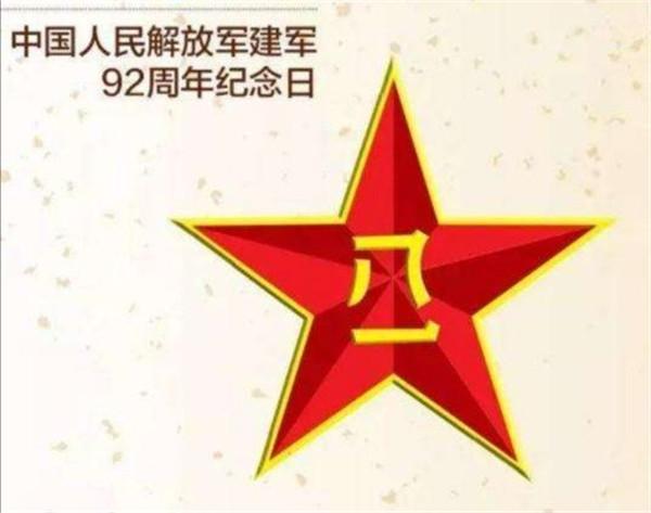 八一军旗红 翰墨情谊浓-----中国榜书艺术研究会举办纪念建军92周年将军联谊会