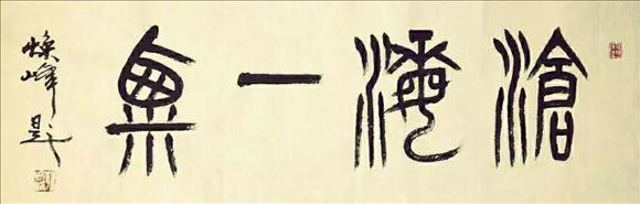 韩焕峰先生参加书法篆刻作品展——向祖国七十周年华诞献礼!