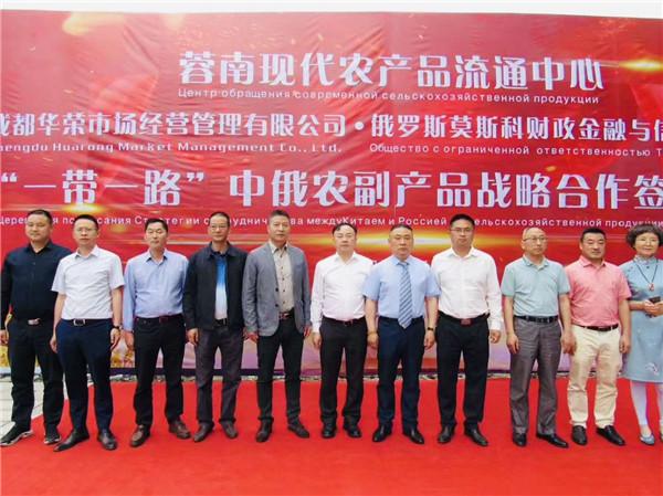 """中俄签订""""一带一路""""农副产品战略合作协议"""