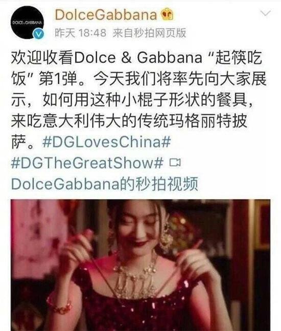 D&G杜嘉班纳你真的懂中国的筷子吗?同样是视频为什么区别那么大?