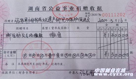张家界市非遗促进会党支部在抗疫舆情工作中发挥积极作用